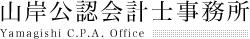 税理士事務所・記帳代行・税務会計顧問の山岸公認会計士事務所|東京港区赤坂
