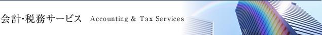 税務会計顧問
